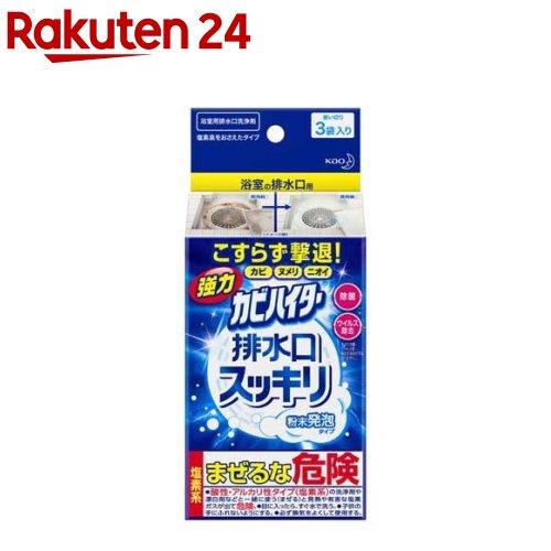 強力カビハイター お風呂用カビ取り剤 排水口スッキリ 粉末発泡タイプ(3袋入)【ハイター】