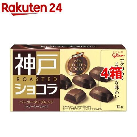 【訳あり】神戸ローストショコラ バンホーテンブレンド クリーミーミルク(53g*4コセット)[チョコレート]