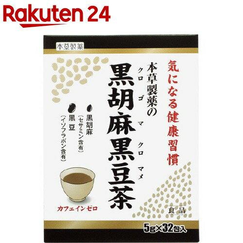 本草製薬 黒胡麻黒豆茶 5gX32