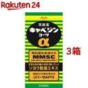 【第2類医薬品】キャベジンコーワα(300錠*3コセット)【