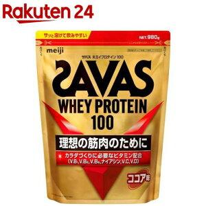 ザバス ホエイプロテイン100 ココア(1.05kg)【zs01】【ザバス(SAVAS)】