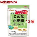 オーマイ こんな小麦粉ほしかった(400g*12コ)【ニップン(NIPPN)】