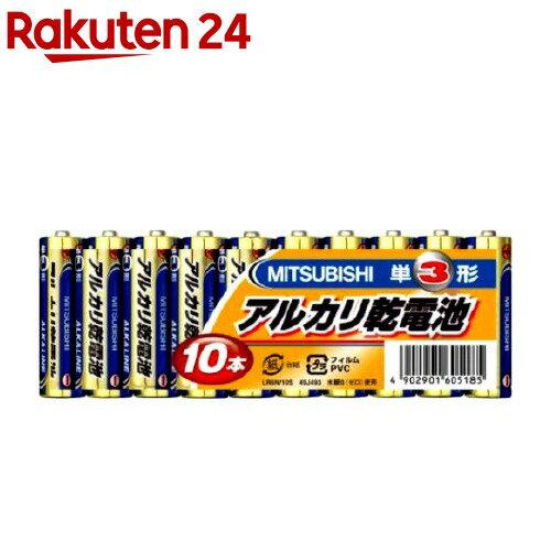 三菱 アルカリ乾電池 単3形 10本パック LR6N/10S