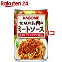 カゴメ 大豆のお肉のミートソース(295g*3コセット)【カゴメ】