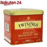 トワイニング 紅茶 イングリッシュブレックファースト 缶(200g)【トワイニング(TWININGS)】