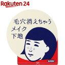 毛穴撫子 毛穴かくれんぼ下地(12g)【毛穴撫子】...