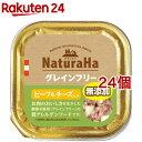 ナチュラハ グレインフリー ビーフ&チーズ入り(100g*24コセット)[ドッグフード]