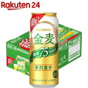 サントリー 金麦 糖質75%オフ(500ml*24本入)【金麦】