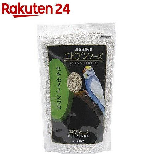 アラタ 最高級鳥の餌 エビアンフーズ セキセイインコ用 830cc