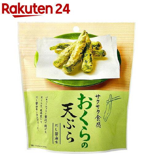 おくらの天ぷらだし醤油味(45g)