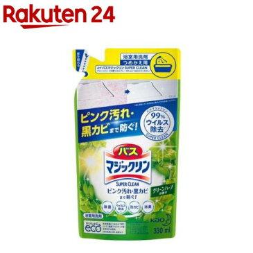 バスマジックリン スーパークリーン グリーンハーブの香り つめかえ用(330mL)【HOF07】【rank_review】【バスマジックリン】
