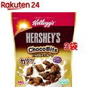 ケロッグ ハーシー チョコビッツ とろけるチョコレート(340g*3袋セット)【ケロッグ】