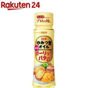 日清オイリオ 日清やみつきオイル ガーリックバター風味(100g)【日清オイリオ】