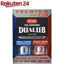 KURE オイルシステム デュアルブ(200mL*2本入)【...