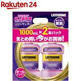 薬用 リステリン トータルケアプラス(1000ml*2本入)