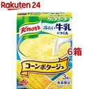 クノール カップスープ 冷たい牛乳でつくる コーンポタージュ 3食 ×4個