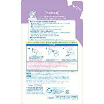 カウブランド 無添加 泡のボディソープ 詰替用(500mL)【イチオシ】【ichino11】【カウブランド】