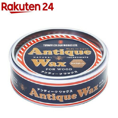 ターナー アンティークワックス ジャコビーン AW120001(120g)【ターナー】