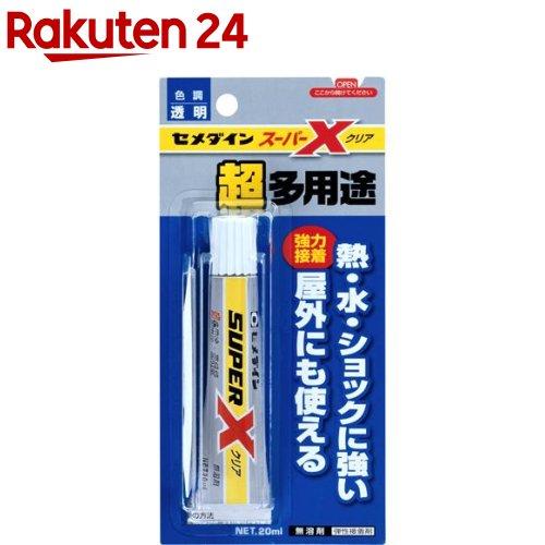 セメダイン スーパーX クリア AX-038(20mL)【セメダイン】