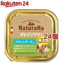 ナチュラハ グレインフリー チキン&チーズ入り(100g*24コセット)[ドッグフード] 1