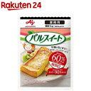 送料無料 味の素 業務用 パルスイート カロリーゼロ 1.8g×120本 ×6袋(糖類ゼロ カロリーオフ)