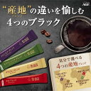 マキシム ブラックインボックス パーソナルインスタントコーヒー アソート スティック(2g*50本入)【マキシム(MAXIM)】 2