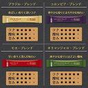 マキシム ブラックインボックス パーソナルインスタントコーヒー アソート スティック(2g*50本入)【マキシム(MAXIM)】 3