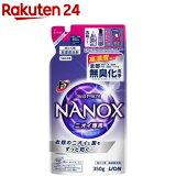 トップ スーパーナノックス ニオイ専用 洗濯洗剤 液体 つめかえ用(350g)