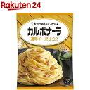 あえるパスタソース カルボナーラ 濃厚チーズ仕立て(1人前*2袋入)【...
