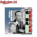 桂歌丸/春風亭梅橋 落語名人寄席 CD RX-323(1枚入)