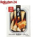 K&K 缶つまプレミアム 和風サーディン(105g)【K&K 缶つま】