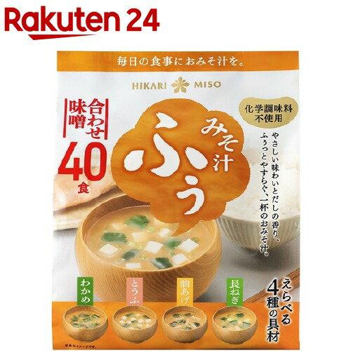 ひかり味噌 みそ汁ふぅ 合わせ味噌 1セット(2袋) インスタント味噌汁