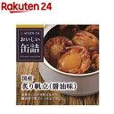 おいしい缶詰 国産炙り帆立 醤油味(60g)【おいしい缶詰】...