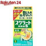 スクラート胃腸薬S 錠剤(102錠)