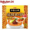 中華三昧 麻辣担々麺(120g*6コセット)【中華三昧】