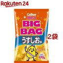 カルビー ポテトチップス ビッグバッグ うすしお味(170g*2コセット)【カルビー ポテトチップス】