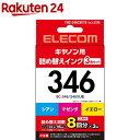 エレコム 詰替えインク キヤノン BC-346対応 3色セット(8回分)(1セット)【エレコム(ELECOM)】