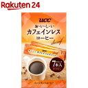 UCC おいしいカフェインレスコーヒー スティック(7本入)...