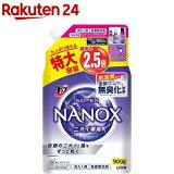 トップ スーパーナノックス ニオイ専用 洗濯洗剤 液体 つめかえ用(900g)
