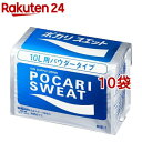 ポカリスエットパウダー(粉末) 10L用(10袋セット)【ポカリスエット】[スポーツドリンク]