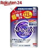 トップ スーパーナノックス ニオイ専用 洗濯洗剤 液体 つめかえ用 超特大(1230g)