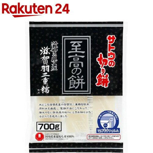 佐藤食品工業 サトウの切り餅 至高の餅 滋賀県産羽二重糯 700g
