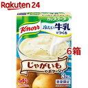 クノール カップスープ 冷たい牛乳でつくる じゃがいものポタージュ 3食 ×4個