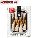 K&K 缶つまプレミアム オイルサーディン(105g)【K&K 缶つま】