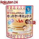 赤ちゃんのやさしいホットケーキミックス プレーン(100g*3コセット)