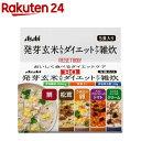 リセットボディ 発芽玄米入りダイエットケア雑炊 5食セット(1セット)【newrice-3】【リセットボディ】