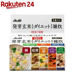 リセットボディ 発芽玄米入りダイエットケア雑炊 5食セット(1セット)【spts1】【リセットボディ】
