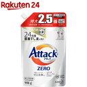 アタックZERO 洗濯洗剤 詰め替え 大サイズ(900g)【...