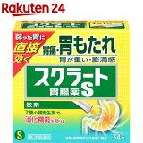 スクラート胃腸薬S 散剤(34包)