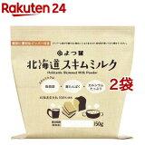 よつ葉 北海道スキムミルク(150g*2袋セット)【よつ葉】